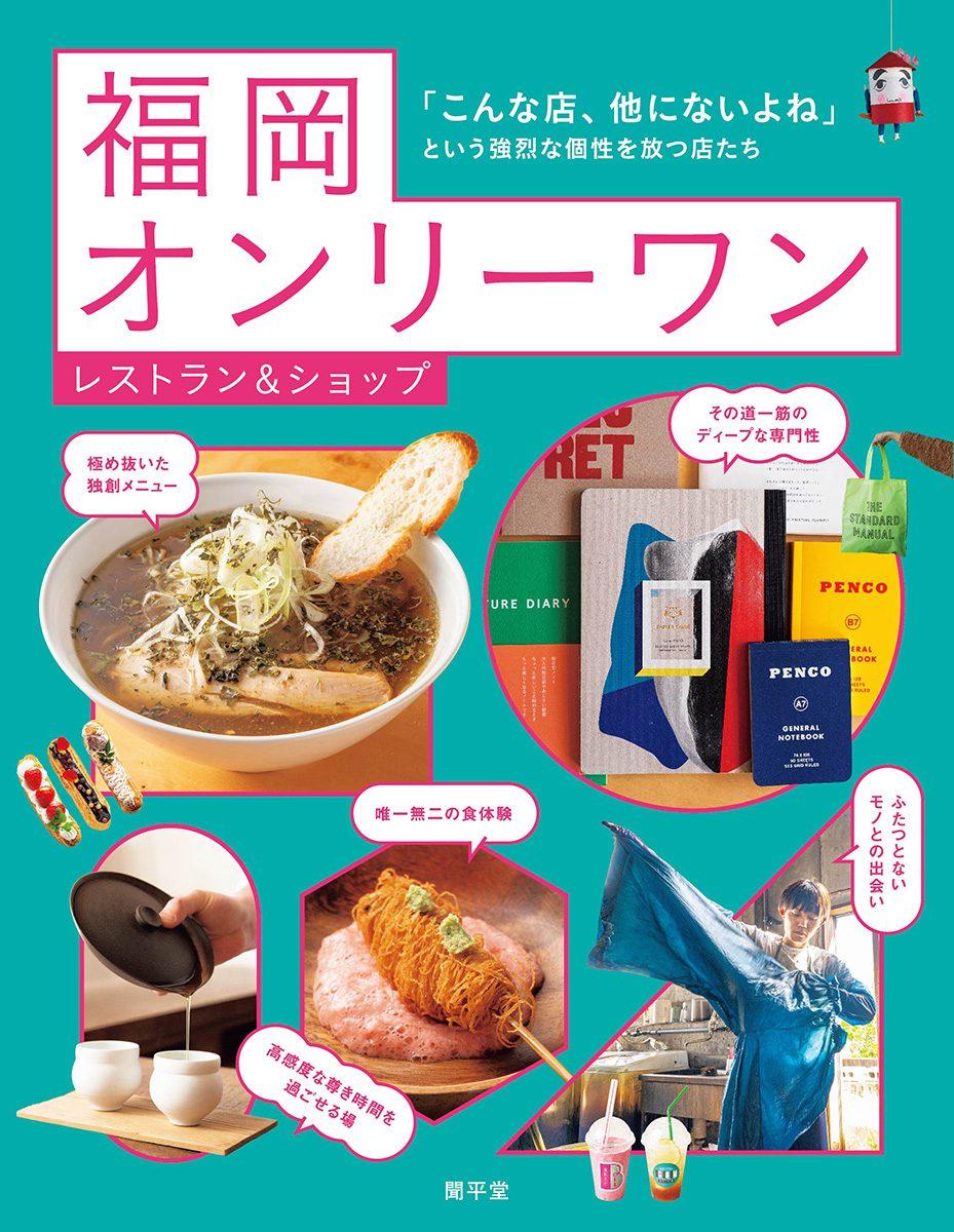 福岡 オンリーワン レストラン&ショップ