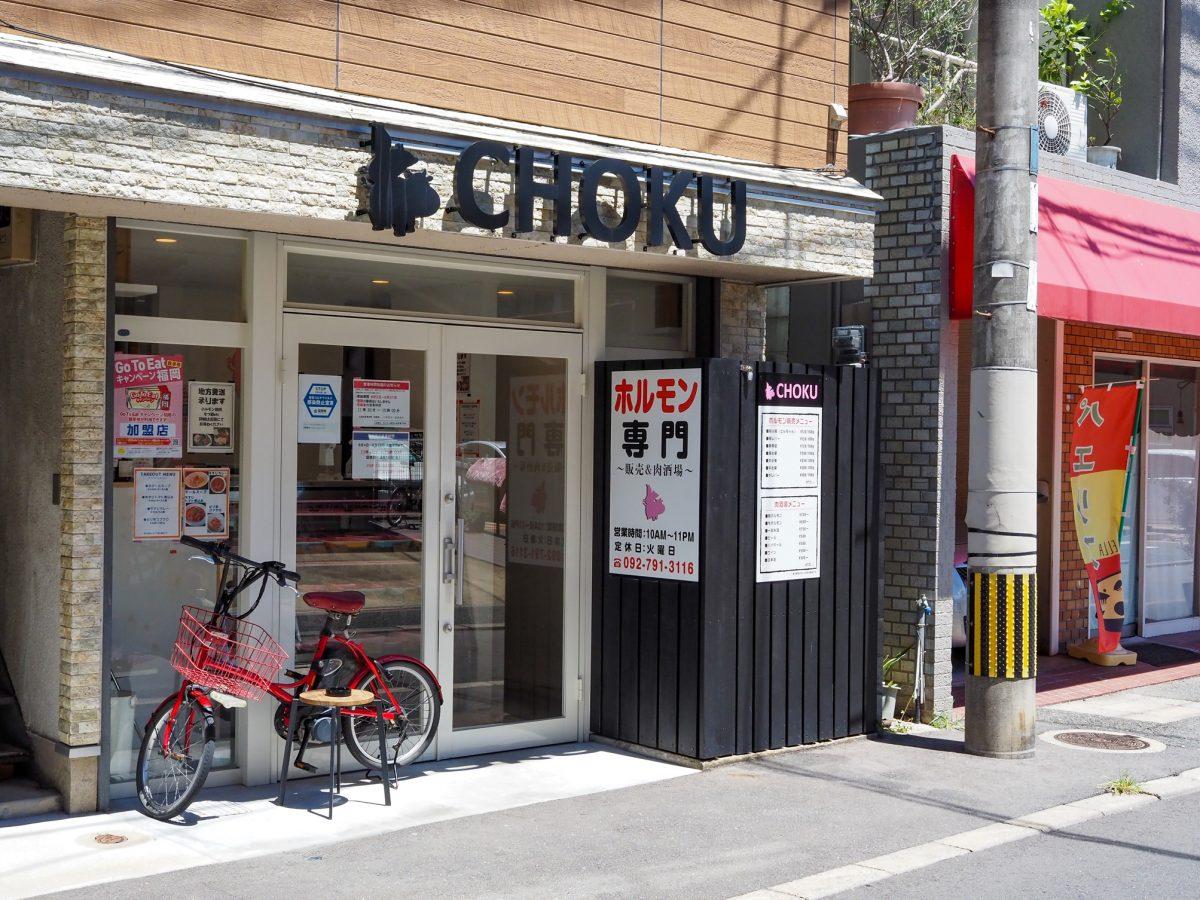 福岡のホルモン販売&肉酒場 CHOKU