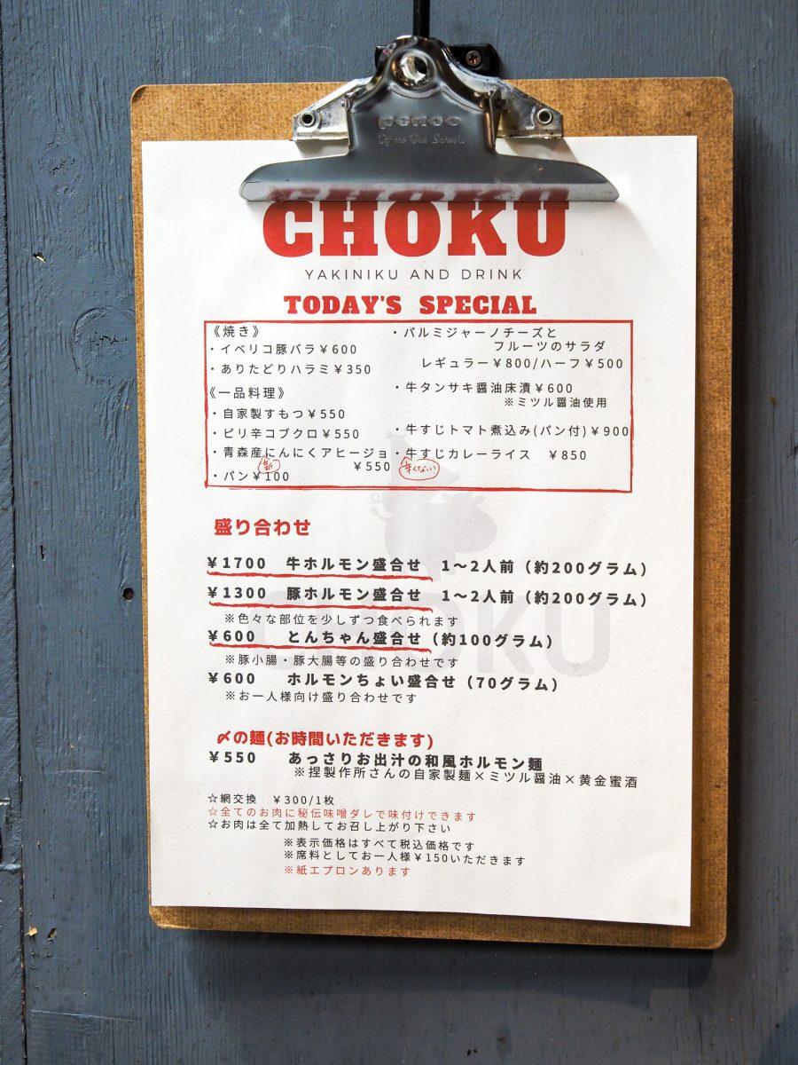 福岡のホルモン販売&肉酒場 CHOKU(チョク)