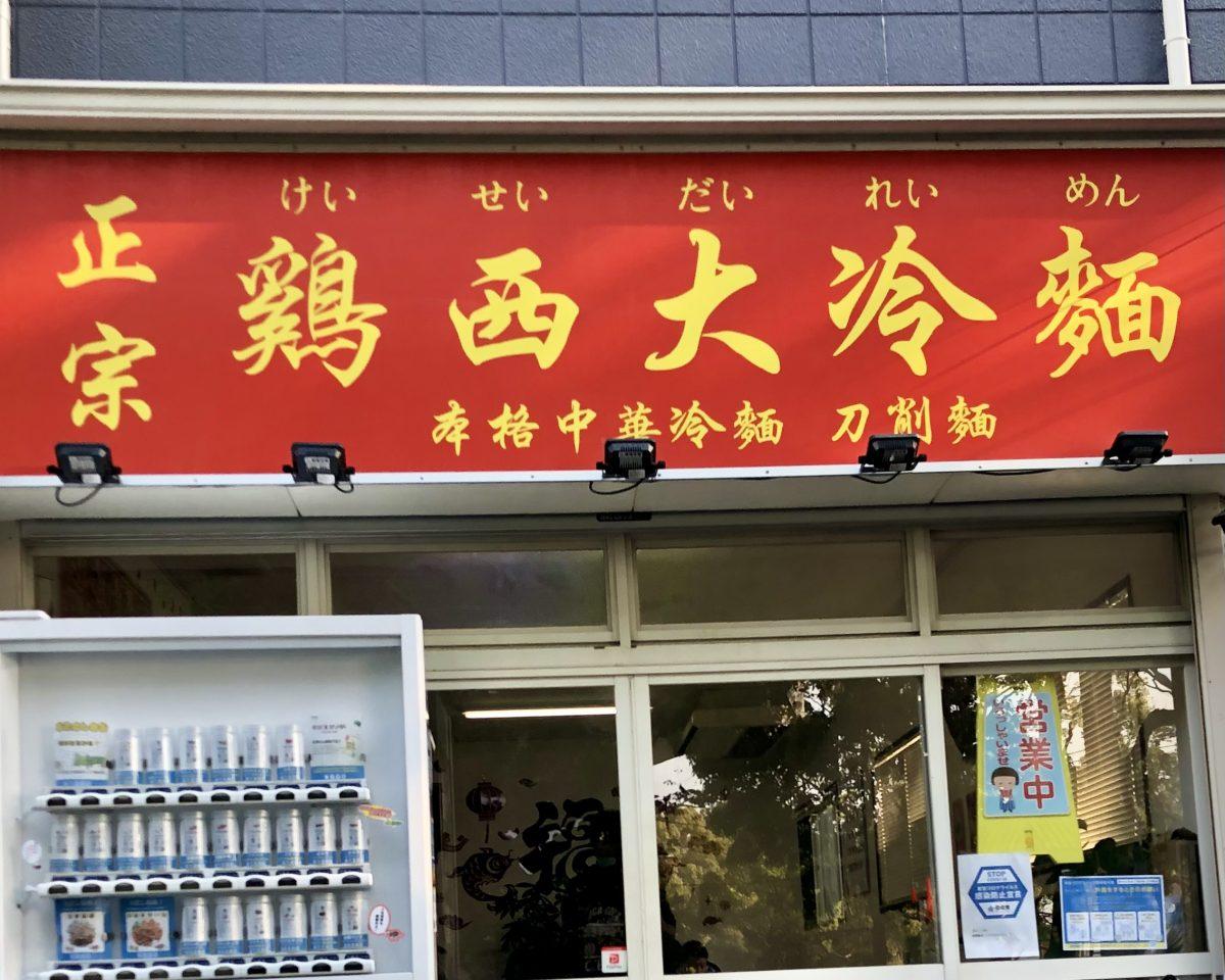 鶏西大冷麺