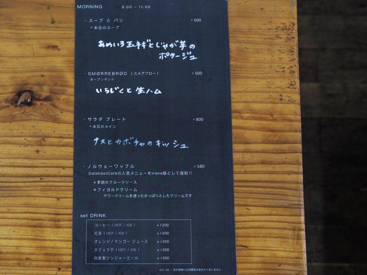 福岡・警固trene(トレネ)