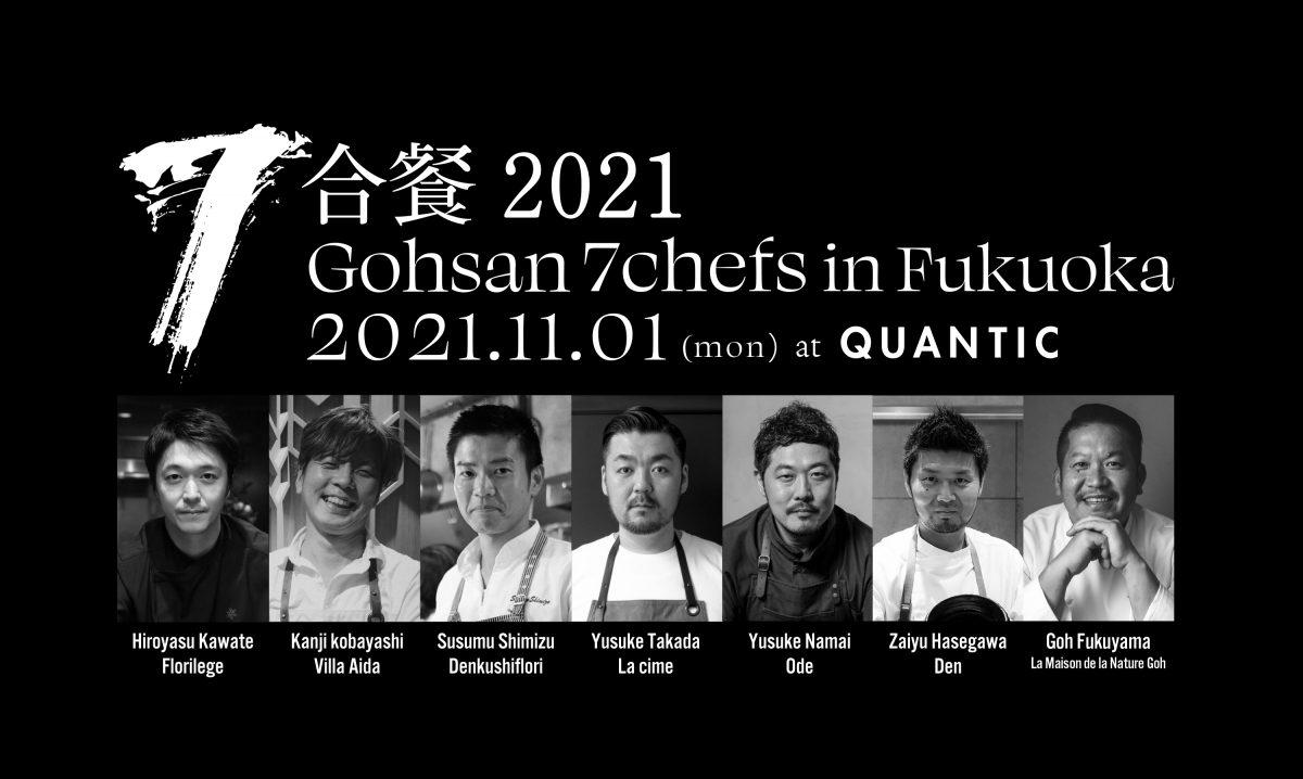 合餐2021