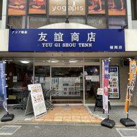 清川のアジア物産店の友誼商店
